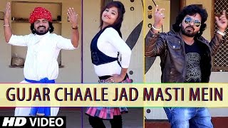 Gurjar chal jad masti me dj remix song| VIDEO SONG | Rajasthani DJ MIX Song