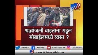 राहुल गांधींनी केला शहिदांचा अपमान? -TV9 Viral