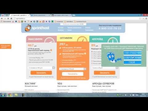Как купить домен и хостинг? Регистрация на хостинге sprinthost.ru.