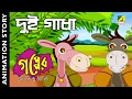 Gapper Feriwala | Dui Gadha (দুই গাধা) | Bangla Cartoon thumbnail