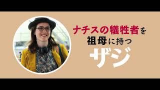 『ブルーム・オブ・イエスタディ』本編映像