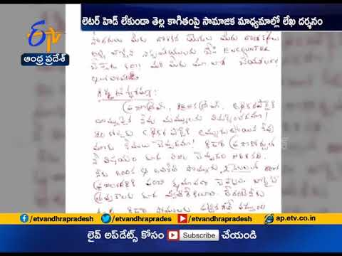 Araku MLA killing | 'Maoist' letter Creates Flutter | Andhra police Term it Fake