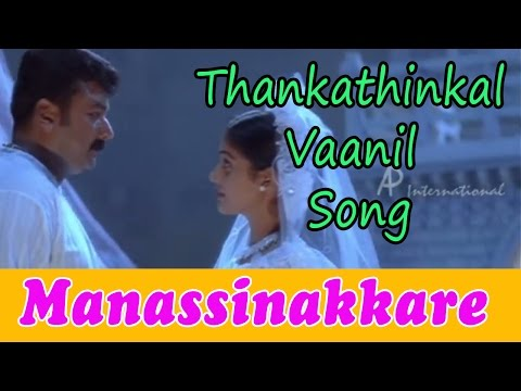 Manassinakkare Malayalam Movie - Thankathinkal Vaanil Song | Jayaram | Nayantara | Ilaiyaraaja video