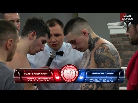 Папин - Ролгейзер   Aleksei Papin vs Ilya Rolgeyzer   Мир бокса