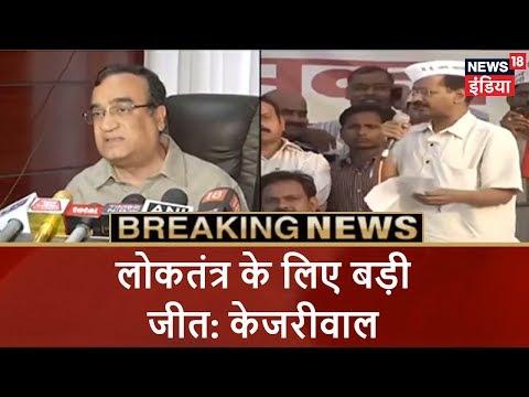 लोकतंत्र के लिए बड़ी जीत: केजरीवाल | Breaking News | News18 India