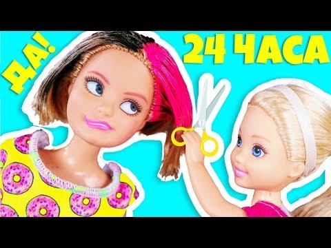 24 ЧАСА ГОВОРЮ ДА МЛАДШЕЙ СЕСТРЕ! Мультики куклы Барби, Подруги Буги Вуги