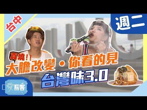 台綜-愛玩客-20190917【台中】大膽改變~你看的見!台灣味3.0升級版!