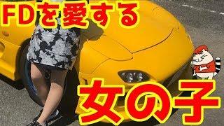 【愛車紹介】イニシャルDが大好きな女の子の乗るRX-7(FD3S)を紹介!【MAZDA RX-7 FD】