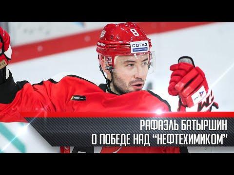 """Рафаэль Батыршин о победе над """"Нефтехимиком"""""""