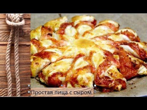 ЛЕГКАЯ ПИЦЦА.Быстрый и лёгкий рецепт. Пицца с сыром. Пицца по домашнему..#АпрельнаКухне#