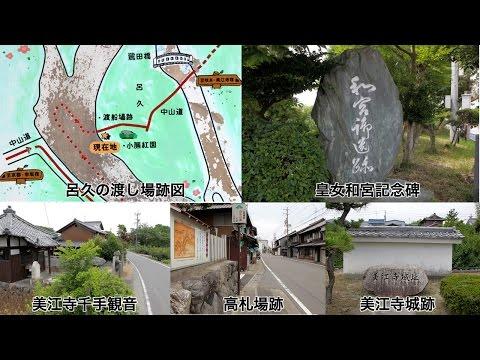 中山道瑞穂市の史跡と美江寺宿