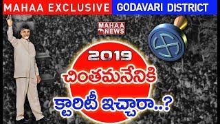 MLA Contestants First List in Godavari District | AP Election 2019 | Mahaa Exclusive