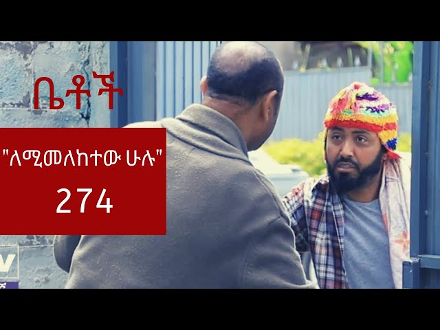 "Betoch - ""ለሚመለከተው ሁሉ"" Comedy Ethiopian Series Drama Episode 274 thumbnail"
