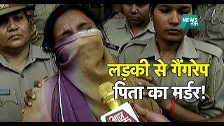 BJP विधायक पर गंभीर आरोप, रेप पीड़ित ने रो-रो कर सुनाई पूरी आपबीती #NTGroundReport