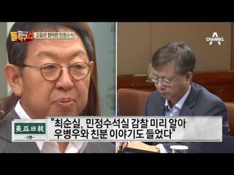 우병우, 구속영장 기각…특검도 빠져나간 우병우