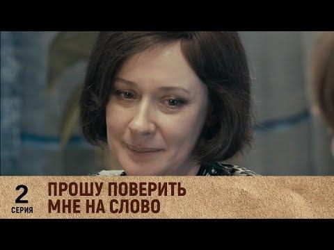 Прошу поверить мне на слово | 2 серия. Русский сериал