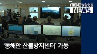 투/R)'동해안 산불방지센터' 가동