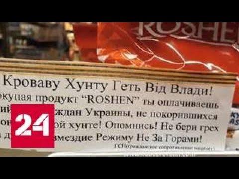 В Днепре пенсионер тайно подкладывал георгиевские ленточки в конфеты Roshen