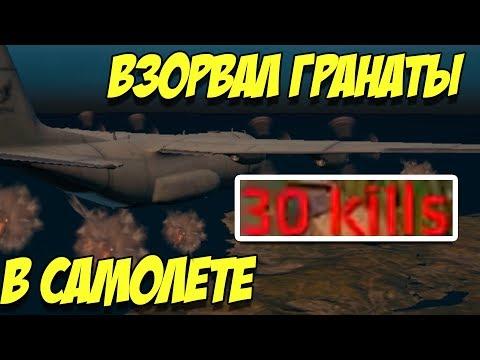 Что будет если взорвать гранату в самолёте в PUBG   PLAYERUNKNOWN'S BATTLEGROUNDS