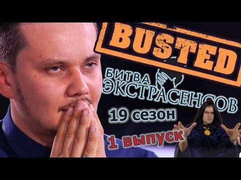Битва экстрасенсов - 19 сезон - разоблачение артистов-аферистов