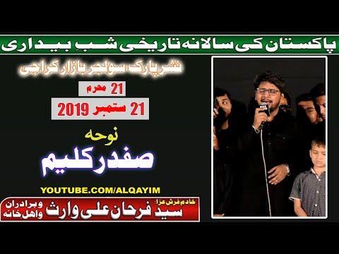 Live - Noha | Safdar Kaleem | Salana Shabedari - 21st Muharram 1441/2019 - Nishtar Park - Karachi