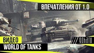 World of Tanks - Впечатления от патча 1.0