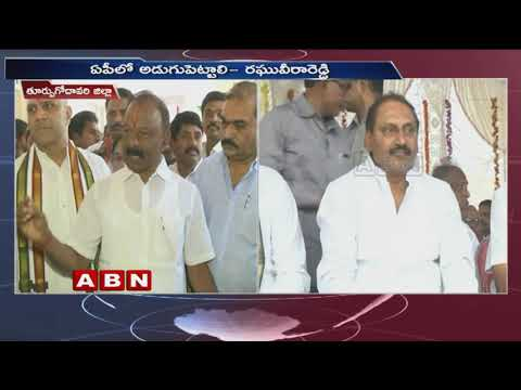 AP PCC Chief Raghuveera Reddy Serious Comments on PM Modi | ABN Telugu
