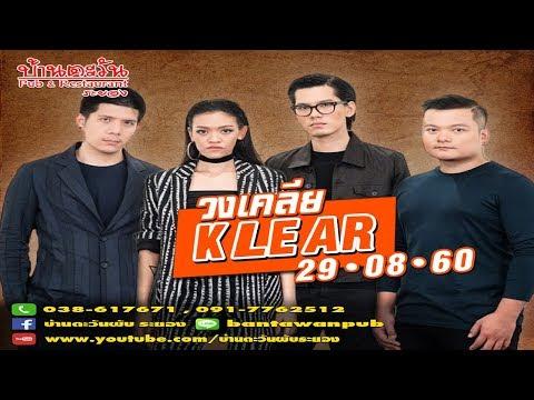 วงเคลีย, Klear, Live In บ้านตะวันผับ ระยอง, 29 08 60