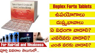 Beplex Forte Tablets Uses& Side Effects in Telugu|Best Tablets for Gaining Immunity|Full Review