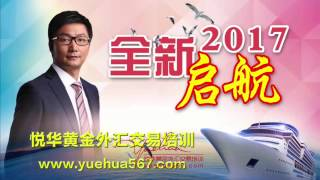 邵悦华黄金白银外汇交易培训2017 2 15