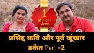 Khoonkhar Dakait Seema Parihar Ki Dard bhari sachchi Daastaan | Part 2 - Hindi | Kavi Kumar Manoj
