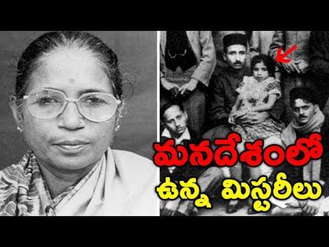 మనదేశంలో ఉన్న మిస్టరీలు  || India's Greatest Unsolved Mysteries || Telugu Interesting Facts