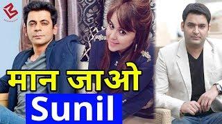 Ginny  ने किया Sunil Grover को Tweet, क्या Sunil फिर से दिखेंगे 'The Kapil Sharma Show'में