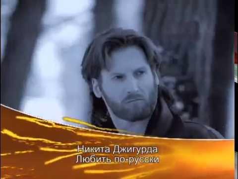 Никита Джигурда - Любить по-русски