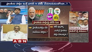 Discussion on BJP Special Focus on Regional Parties | Modi and AmitShah strategies | Part 1