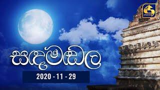 Sanda Madala 2020.11.29