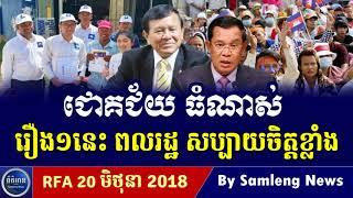 ពលដ្ឋសប្បាយចិត្តណាស់ រឿង១នេះ សូមស្តាប់,Cambodia Hot News, Khmer News