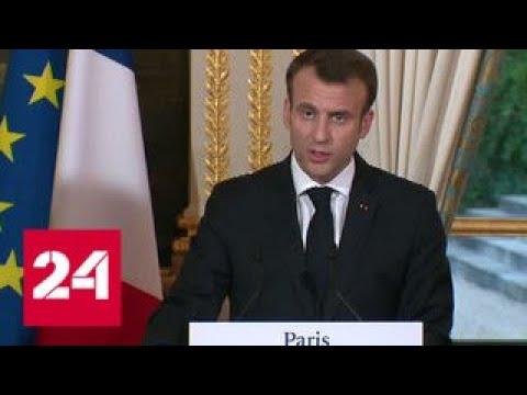 Макрон: Франция против военной эскалации в Сирии - Россия 24