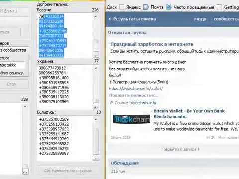 Программа для сбора телефонных номеров из социальной сети ВКонтакте