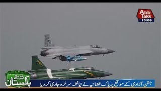 PAF Released New Song On Independence Day