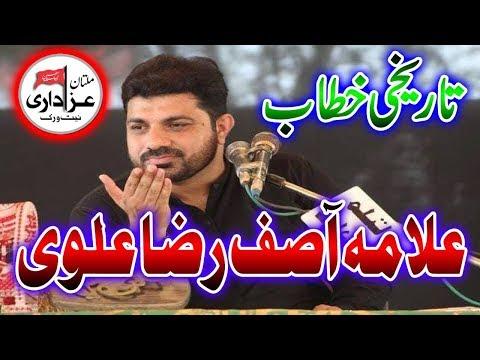 Allama Asif Raza Alvi | Majlis  5 August 2018 | YadGar Majlis | Burgh Sargana KabirWala