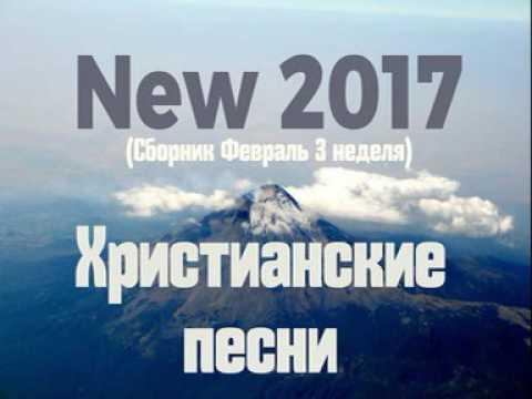 Христианские песни! Новые 2017 Христианская музыка!