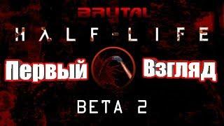 BRUTAL HALF-LIFE - НОВАЯ ВЕРСИЯ! 【Карты из Quake\Doom!】