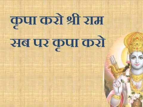 Bhajan - kripa karo shri ram with lyrics