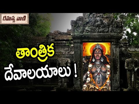 తాంత్రిక దేవాలయాలు ! ||  Do You Know Some Mysterious Temples In Our India - Rahasyavaani