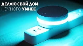 Умный Дом своими руками / Xiaomi smart security home kit