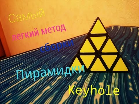 Как собрать пирамидку  Keyhole Примеры