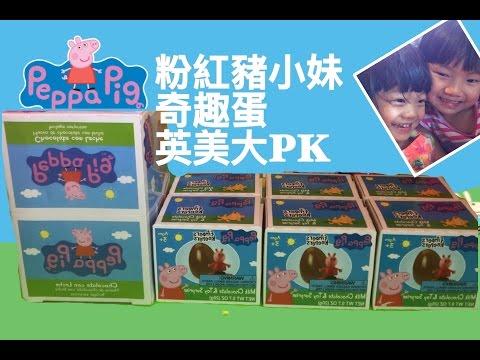 粉紅豬小妹奇趣蛋英美大PK有12顆Peppa pig surprise eggs with secret toys