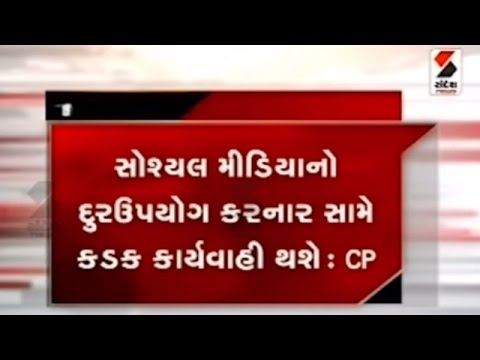 Jail for Misuse of Social Media in Gujarat || Sandesh News