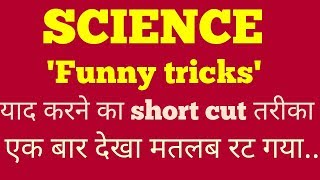SCIENCE subject TRICKS FOR EXAMS